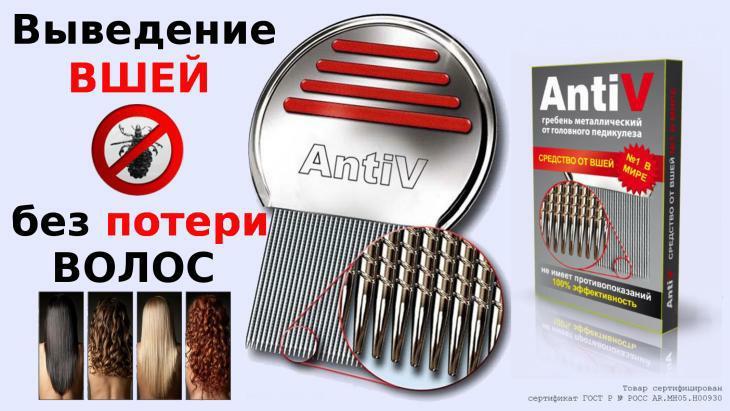 Гребень AntiV - выведение вшей без потери волос